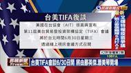 6月30日台美TIFA會談 AIT處長酈英傑離任前與會