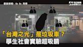 「台灣之光」是垃圾車?學生社會實驗超吸睛