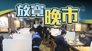 食肆禁令再放寬兩周 5.24起全港學生允回校上半天課