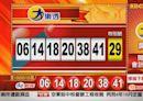 11/17 大樂透、雙贏彩、今彩539 開獎囉!