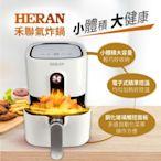 HERAN禾聯 2L微電腦健康氣炸鍋 HAO-02BY020