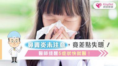 鼻竇炎未注意,竟差點失明!醫師提醒5症狀快就醫!