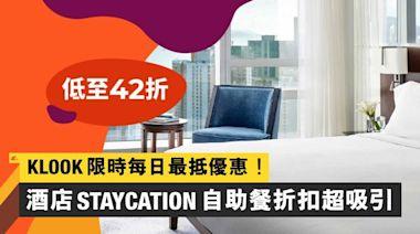 KLook 限時每日最抵優惠!柏寧酒店、灣景國際酒店Staycation、自助餐折扣低至42折超吸引︱Esquire HK