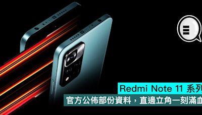 Redmi Note 11 系列,官方公佈部份資料,直邊立角一刻滿血