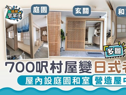 家居裝修|700呎村屋變日式老房子 屋內設庭園和室營造「屋中屋」 - 晴報 - 家庭 - 家居