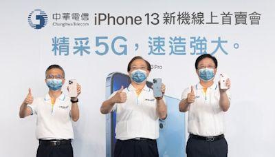 中華電信今開賣iPhone 13全機型 精采5G速造強大!