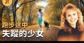 少女外出跑步途中突然失蹤,30年後終於將兇手繩之以法 | X調查
