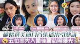 【造美人】五位率先入圍佳麗私照曝光 「OK」改造難度如穿梭機卻成黑馬【多圖】 - 香港經濟日報 - TOPick - 娛樂