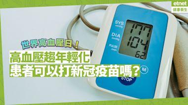【世界高血壓日】肥胖男28歲出現病徵、38歲男要通波仔!高血壓年輕化!患者可以打新冠疫苗嗎? 健康好人生 health