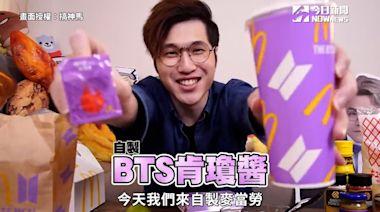 影/自製BTS聯名餐肯瓊醬!盲測2選1 美味激似原版 | 新奇 | NOWnews今日新聞