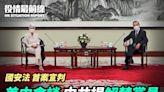 【7.28役情最前線】美中會談 中共提解禁黨員