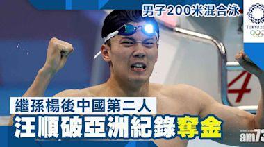 東京奧運|汪順200米混合泳奪冠 中國泳隊今屆第3金 - 香港體育新聞 | 即時體育快訊 | 最新體育消息 - am730