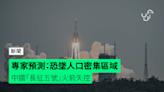 中國「長征五號」火箭失控 專家預測:恐墜人口密集區域 - 香港 unwire.hk