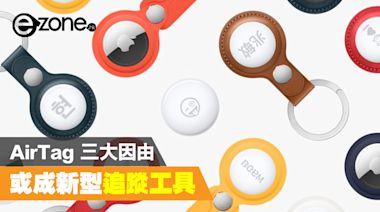 Apple AirTag 三大因由 或成新型追蹤工具 - ezone.hk - 科技焦點 - 數碼