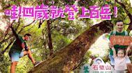 影/4歲女娃登「雲林第一高峰」 成功挑戰百岳網驚嘆