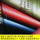 二手書博民逛書店LDB罕見INTERIOR TEXTILES 07 2008 沙發床窗簾布料面料軟裝材料雜誌Y14610