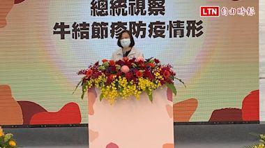 視察牛結節疹防疫 蔡英文:欽佩台灣防疫國家隊成功守護養牛產業 - 自由電子報影音頻道