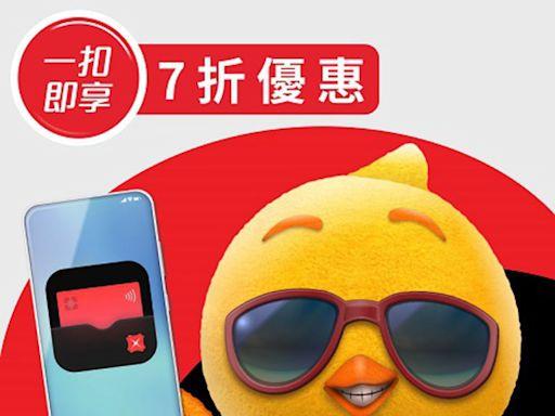 優惠速遞|自由鳥夥DBS Mastercard推上台月費扣減兼送額外數據 - 最新財經新聞 | 香港財經網 | 即時經濟快訊 - am730