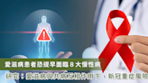 染愛滋恐提早出現這 8 種慢性病!「愛滋+慢性共病」新冠重症風險升高