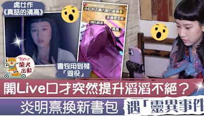 【聲夢傳奇】炎明熹口才「升呢」有玄機 Gigi換新書包遇「靈異事件」 - 香港經濟日報 - TOPick - 娛樂