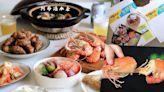 在家辦一桌海味盛宴!台中阿布潘水產海鮮宅配,現撈活泰國蝦、壽司生魚片滿$399,六公里免運~