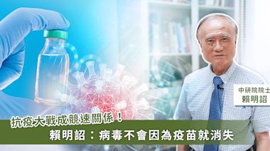 COVID-19/新冠變異病毒與疫苗成「競速」關係!賴明詔:病毒不會因為疫苗就消失 | 蕃新聞