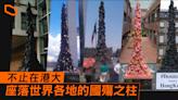 【國殤之柱.歷史】港大以外世上另有 4 國殤之柱 高志活:警惕可恥歷史事件勿重演 | 立場報道 | 立場新聞