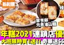 【年糕2021】賀年糕點10大早鳥優惠:蘿蔔糕半價起+信用卡7折-大班/利苑逐間睇 |飲食優惠(不斷更新) | 飲食 | 新假期