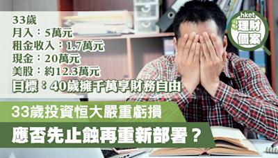 【理財個案】33歲投資恒大嚴重虧損 目標40歲擁千萬享財務自由 應否先止蝕再部署? - 香港經濟日報 - 理財 - 博客