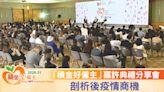 「積金好僱主」嘉許典禮分享會 剖析後疫情商機 - 香港經濟日報 - 報章 - 特約