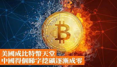美國成比特幣天堂 中國得個睇字挖礦逐漸成零 - 香港手機遊戲網 GameApps.hk