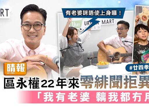 區永權22年來零緋聞拒異性埋身 「我有老婆 黐我都冇用」 - 晴報 - 娛樂 - 中港台