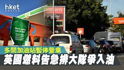英國燃料告急排大隊爭入油 多間加油站暫停營業 - 香港經濟日報 - 即時新聞頻道 - 國際形勢 - 環球社會熱點