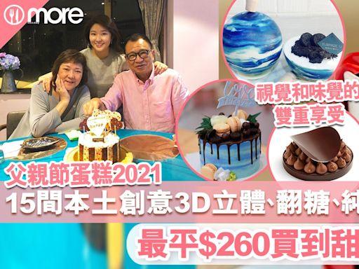 【父親節蛋糕推薦2021】 15間香港人氣店優惠: 造型滿分 味道兼備限定之選|SundayMore