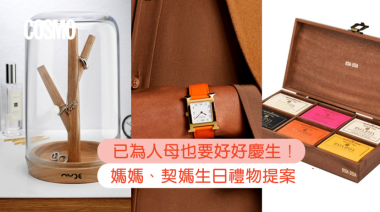 15份媽媽生日禮物推薦心思實用兼備母親禮物提案:護膚、名牌、家品選擇! | Cosmopolitan HK