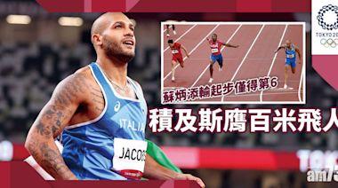 東京奧運|積及斯膺百米飛人 蘇炳添輸起步僅第6 - 香港體育新聞 | 即時體育快訊 | 最新體育消息 - am730