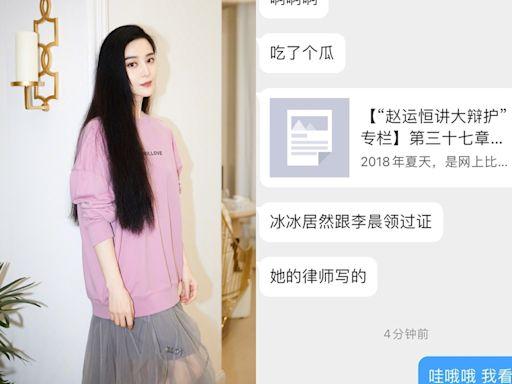 被爆「范冰冰、李晨結婚又離婚」內幕 工作室集體發聲! | 噓!星聞