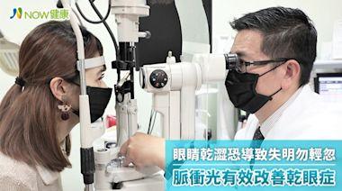 眼睛乾澀恐導致失明勿輕忽 脈衝光有效改善乾眼症