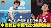 【蘇迪曼盃】桃田失利 山口茜挫陳雨菲仍難阻中國衛冕