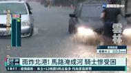 雨炸北港 縣府宣布下午全鎮停班課