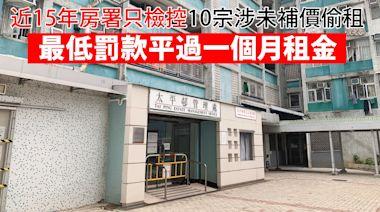 蘋聞追Click︱15年只檢控10宗涉未補價偷租 最低罰款平過1個月租金 | 蘋果日報