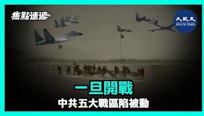 【焦點速遞】一旦開戰 中共五大戰區陷被動