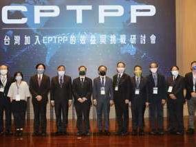 我申請加入CPTPP 學者點出兩大挑戰待解