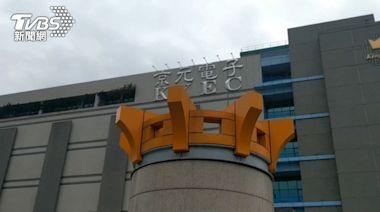 前進指揮所剛撤 京元電子傳下周「取消分流」│TVBS新聞網