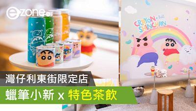 【宅玩意】蠟筆小新限定精品茶飲 登陸灣仔利東街 - ezone.hk - 遊戲動漫 - 動漫玩具