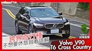 【試駕直擊】持家有道、冒險有理!Volvo V90 Cross Country T6 Adventure Edition北海岸試駕!