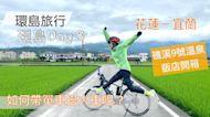 【單車環島day8】狼狽的雨天下騎車!帶單車如何從花蓮搭火車到宜蘭?