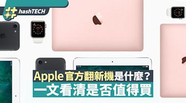 Apple官方翻新產品值得買嗎?15%折扣背後如何做到「雙贏」?|科技玩物