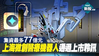 【新股IPO】上海微創醫療機器人通過上市聆訊 傳集資最多77億元 - 香港經濟日報 - 即時新聞頻道 - 即市財經 - 新股IPO
