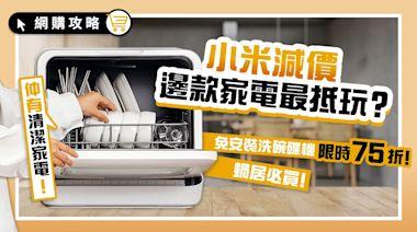 【小米8月優惠】3大必買家電推薦!75折買座檯式洗碗機 減足$600